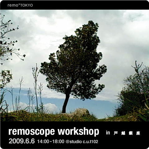 090606_remo*TOKYO_remoscope workshop