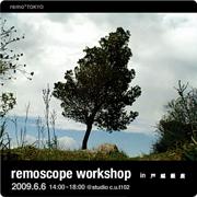 [トピック] remoscope