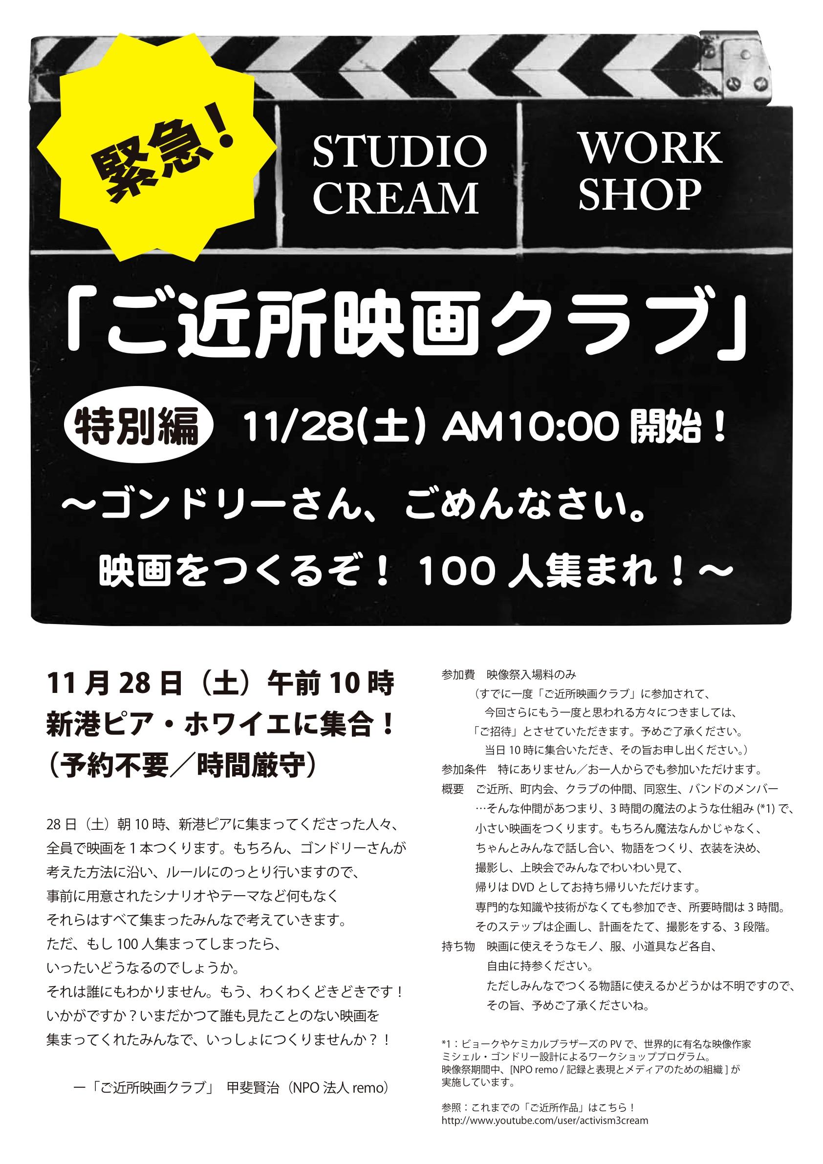091128_creamws.jpg