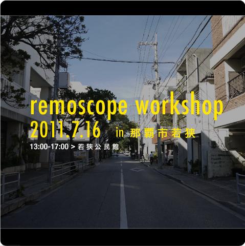 110716_remo*TOKYO_remoscope workshop