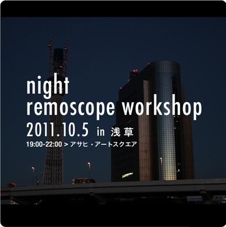 111005_remo*TOKYO_remoscope workshop