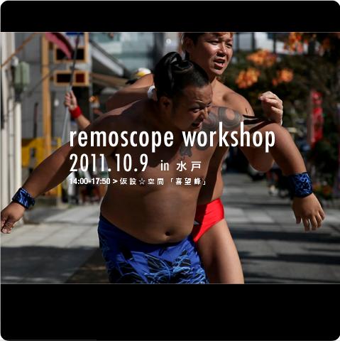 111009_remoscopeMITO
