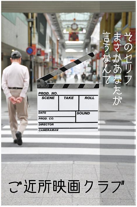 gokinjo_141124