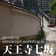 [トピックremoscope_nanazaka