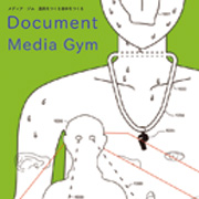 [トピック] document_mediagym