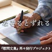[トピック] なぞるとずれる/『慰問文集』再々発行プロジェクト
